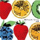 【送料無料】ジャム(通常盤)/関ジャニ∞[CD]【返品種別A】