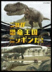 これが恐竜王国ニッポンだ!/子供向け[DVD]【返品種別A】