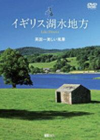 シンフォレストDVD イギリス湖水地方 英国一美しい風景 Lake District/BGV[DVD]【返品種別A】