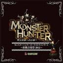 【送料無料】モンスターハンター オーケストラコンサート 〜狩猟音楽祭2012〜/ゲーム・ミュージック[CD]【返品種別A】