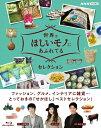【送料無料】世界はほしいモノにあふれてる セレクション ブルーレイBOX/三浦春馬、JUJU、鈴木亮平[Blu-ray]【返品種…