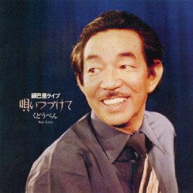 唄いつづけて〜銀巴里ライブ/くどうべん[CD]【返品種別A】