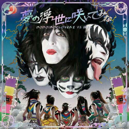 夢の浮世に咲いてみな【KISS盤】/ももいろクローバーZ vs KISS[CD]【返品種別A】