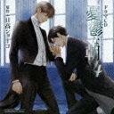 【送料無料】ルボー・サウンドコレクション ドラマCD 憂鬱な朝4/イメージ・アルバム[CD]【返品種別A】