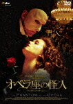 オペラ座の怪人/ジェラルド・バトラー[DVD]【返品種別A】