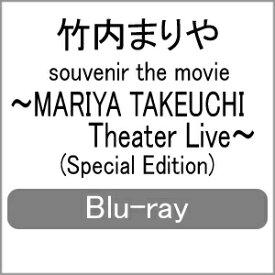 【送料無料】[先着特典付/初回仕様]souvenir the movie 〜MARIYA TAKEUCHI Theater Live〜 (Special Edition)【Blu-ray】/竹内まりや[Blu-ray]【返品種別A】