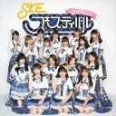 【送料無料】SKEフェスティバル/SKE48(teamE)[CD]【返品種別A】