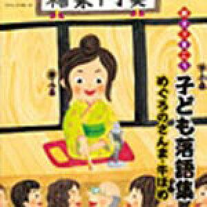 親子できこう 子ども落語集 めぐろのさんま・牛ほめ/落語[CD]【返品種別A】