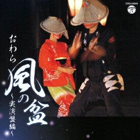 おわら風の盆〜実演盤編〜/民謡[CD]【返品種別A】