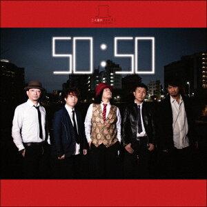 50:50/二人目のジャイアン[CD]【返品種別A】