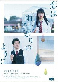 【送料無料】恋は雨上がりのように DVD スタンダード・エディション/小松菜奈,大泉洋[DVD]【返品種別A】