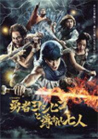 【送料無料】勇者ヨシヒコと導かれし七人 DVD BOX/山田孝之[DVD]【返品種別A】