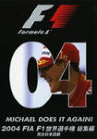 【送料無料】2004 FIA F1世界選手権総集編 完全日本語版/モーター・スポーツ[DVD]【返品種別A】