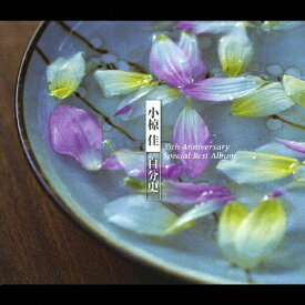 【送料無料】小椋佳〜自分史ベスト35 35th Anniversaryスペシャル・ベスト・アルバム/小椋佳[CD]【返品種別A】