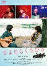 【送料無料】さよならくちびる【DVD】/小松菜奈,門脇麦[DVD]【返品種別A】