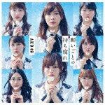 願いごとの持ち腐れ(初回限定盤/TypeB) AKB48 KIZM-90487/8