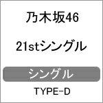 [上新オリジナル特典付/初回仕様]ジコチューで行こう!(TYPE-D)/乃木坂46[CD+DVD]【返品種別A】