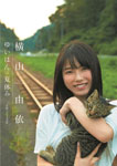 【送料無料】「ゆいはんの夏休み」〜京都いろどり日記〜/横山由依[Blu-ray]【返品種別A】
