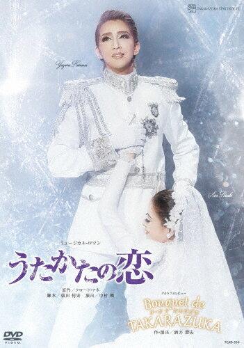 【送料無料】『うたかたの恋』『Bouquet de TAKARAZUKA』/宝塚歌劇団星組[DVD]【返品種別A】