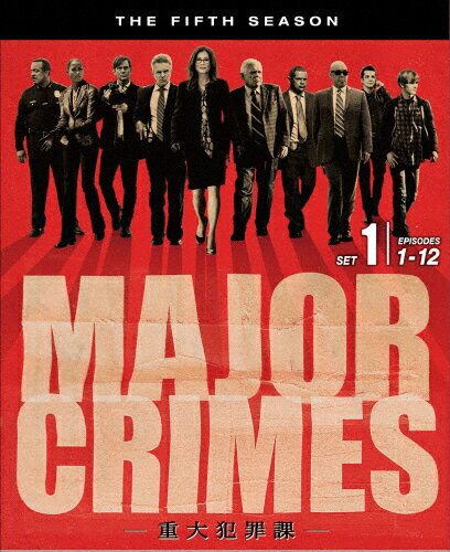 MAJOR CRIMES 〜重大犯罪課〈フィフス・シーズン〉 前半セット/メアリー・マクドネル[DVD]【返品種別A】