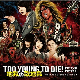TOO YOUNG TO DIE! 地獄の歌地獄/サントラ[CD]【返品種別A】