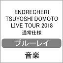 【送料無料】[枚数限定][先着特典付]ENDRECHERI TSUYOSHI DOMOTO LIVE TOUR 2018【Blu-ray/通常仕様】/ENDRECHERI[Blu…