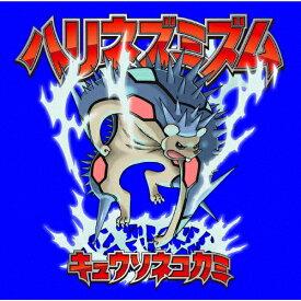 ハリネズミズム/キュウソネコカミ[CD]通常盤【返品種別A】