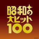 【送料無料】[枚数限定][限定盤]昭和の大ヒット100/オムニバス[CD]【返品種別A】