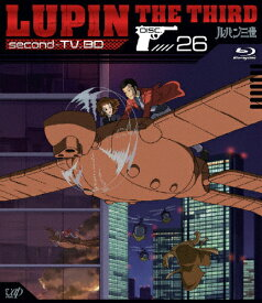 【送料無料】ルパン三世 second-TV. BD-26/アニメーション[Blu-ray]【返品種別A】