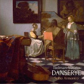 スザート:ダンスリー ルネサンス舞曲集(全曲)/ソフィオ・アルモニコ[CD]【返品種別A】