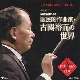NHKCD NHK番組による「国民的作曲家・古関裕而の世界」/オムニバス[CD]【返品種別A】