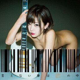 言えない事は歌の中【脱衣盤】/藤田恵名[CD+DVD]【返品種別A】