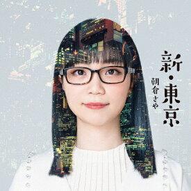 新・東京/朝倉さや[SHM-CD]【返品種別A】
