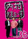 内村さまぁ〜ず vol.35/内村光良,さまぁ〜ず[DVD]【返品種別A】