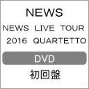 【送料無料】[枚数限定][限定版]NEWS LIVE TOUR 2016 QUARTETTO(初回盤)/NEWS[DVD]【返品種別A】