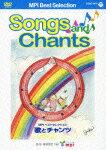 【送料無料】MPI Best Selection Songs and Chants/子供向け[DVD]【返品種別A】