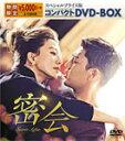 【送料無料】[期間限定][限定版]密会 スペシャルプライス版 コンパクトDVD-BOX/ユ・アイン[DVD]【返品種別A】