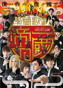 【送料無料】學蘭歌劇『帝一の國』/演劇[DVD]【返品種別A】