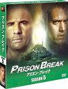 【送料無料】プリズン・ブレイク シーズン5<SEASONSコンパクト・ボックス>/ウェントワース・ミラー[DVD]【返品種別A】