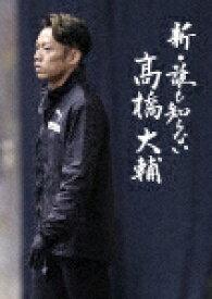 【送料無料】新・誰も知らない高橋大輔Blu-ray/高橋大輔[Blu-ray]【返品種別A】