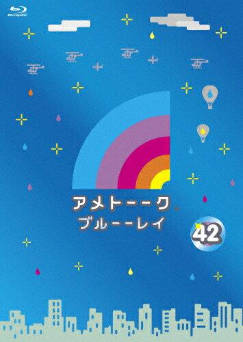 【送料無料】[初回仕様/先着特典付]アメトーーク!ブルーーレイ42/雨上がり決死隊[Blu-ray]【返品種別A】