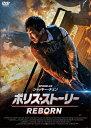 【送料無料】[限定版]ポリス・ストーリー REBORN/ジャッキー・チェン[DVD]【返品種別A】