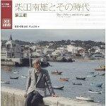 【送料無料】柴田南雄とその時代 第三期 完結編/柴田南雄[CD+DVD]【返品種別A】
