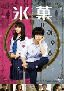氷菓DVD通常版|山崎賢人,広瀬アリス|PCBE-55850