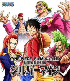 【送料無料】[枚数限定]ONE PIECE FILM GOLD映画連動特別編 シルバーマイン/アニメーション[Blu-ray]【返品種別A】