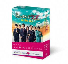 【送料無料】[先着特典付]おっさんずラブ-in the sky- DVD-BOX/田中圭[DVD]【返品種別A】