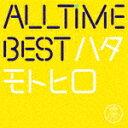 【送料無料】[枚数限定][限定盤]All Time Best ハタモトヒロ(初回限定はじめまして盤)/秦 基博[CD]【返品種別A】
