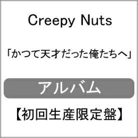 【送料無料】[枚数限定][限定盤]かつて天才だった俺たちへ(初回生産限定盤)/Creepy Nuts[CD+DVD]【返品種別A】