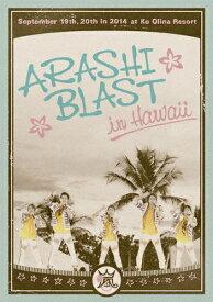 【送料無料】ARASHI BLAST in Hawaii【DVD/通常盤】/嵐[DVD]【返品種別A】