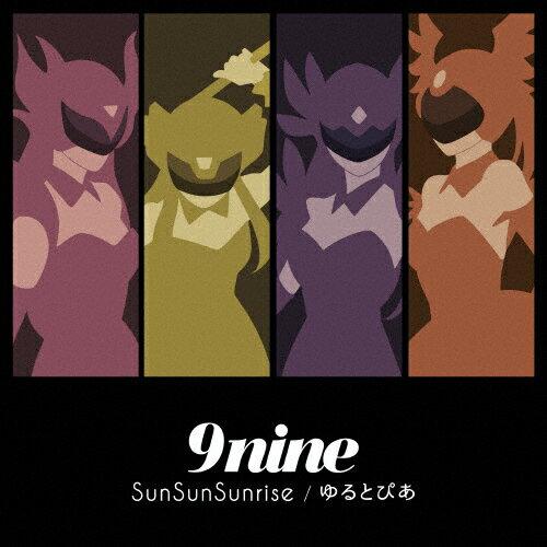 [期間限定][限定盤]SunSunSunrise/ゆるとぴあ(期間生産限定盤)/9nine[CD+DVD]【返品種別A】